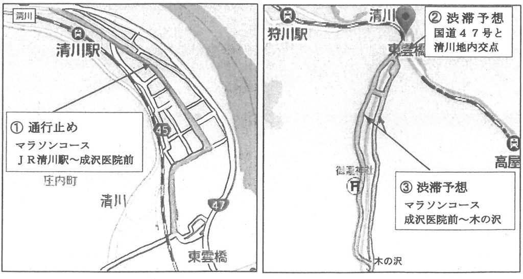 交通規制情報 地図