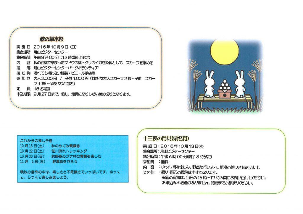 月山ビジターセンター 9月中旬~10月中旬イベント2