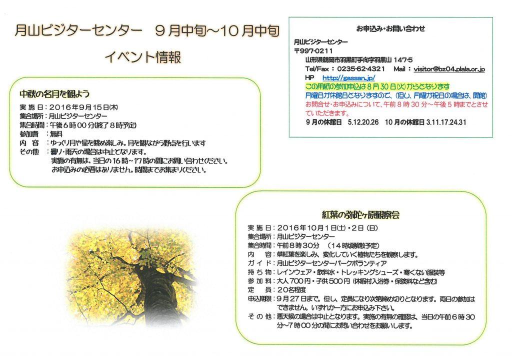 月山ビジターセンター9月中旬~10月中旬イベント1