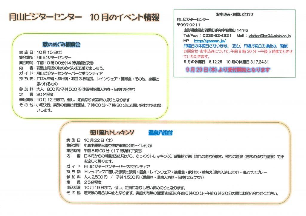 月山ビジターセンター 10月イベント情報