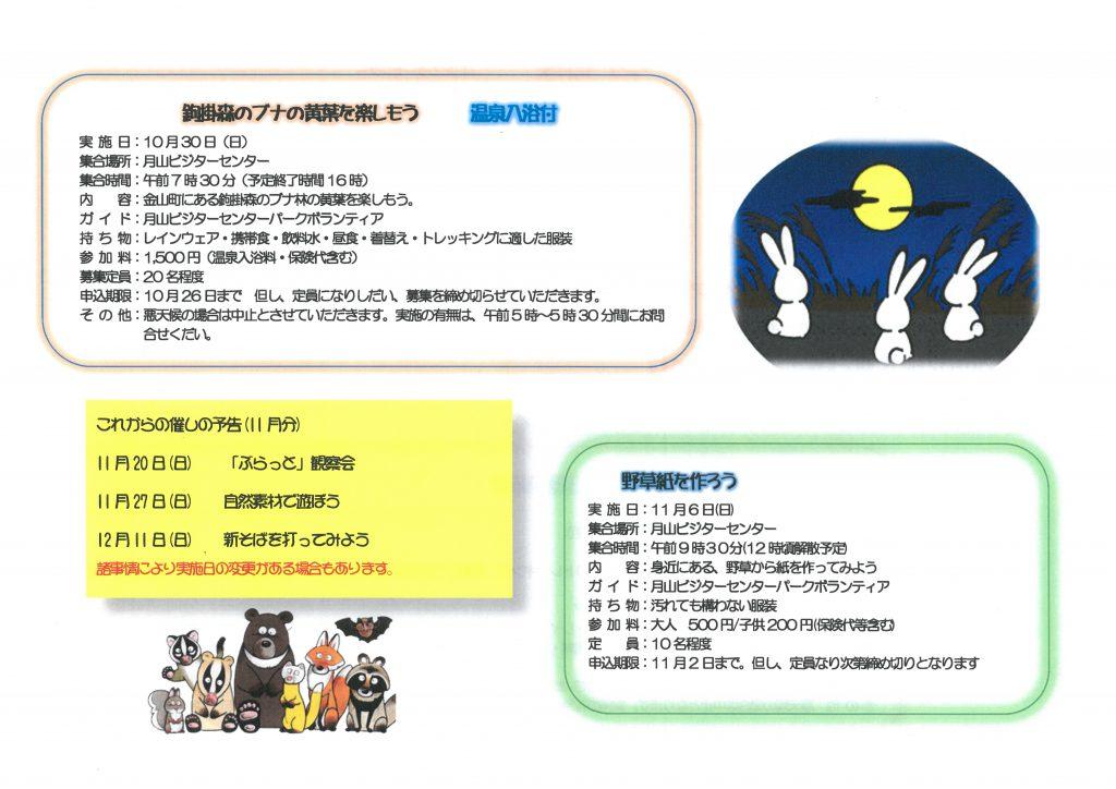 月山ビジターセンター 10月イベント