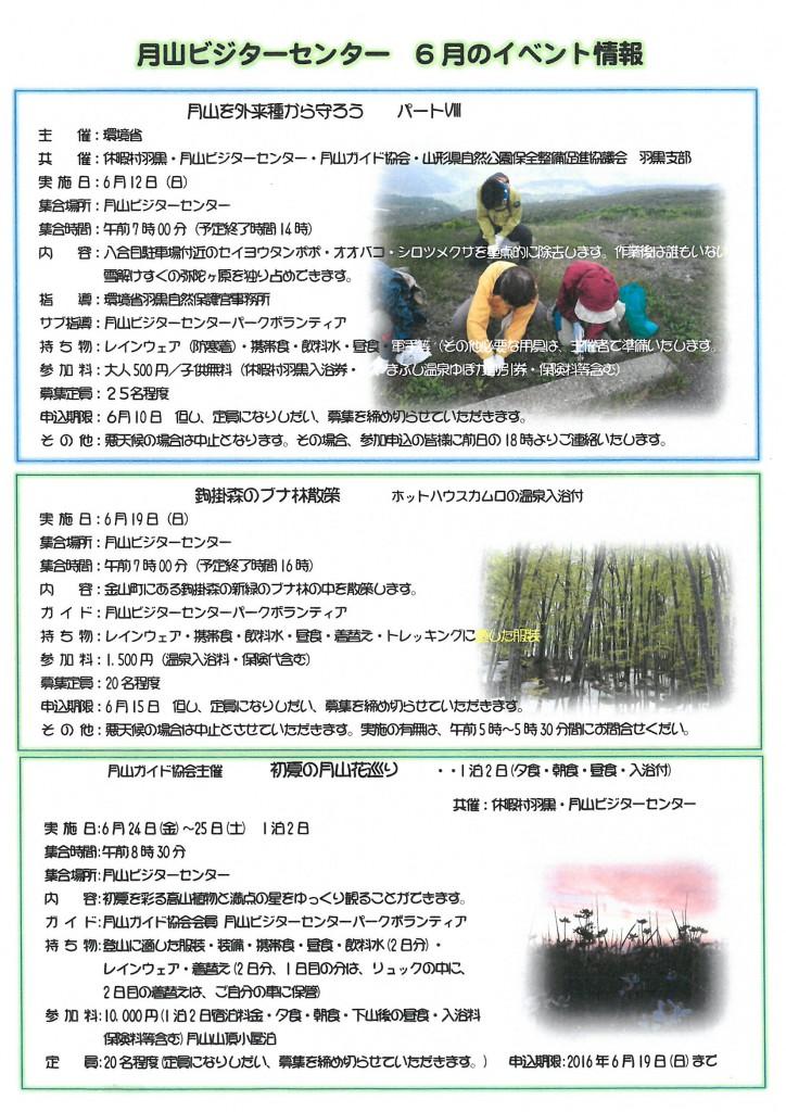 月山ビジターセンター 6月イベント情報