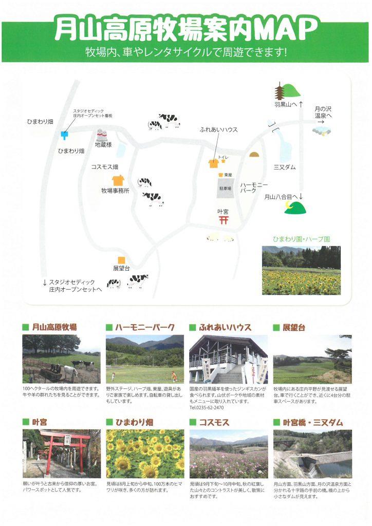 月山高原牧場及び周辺案内図