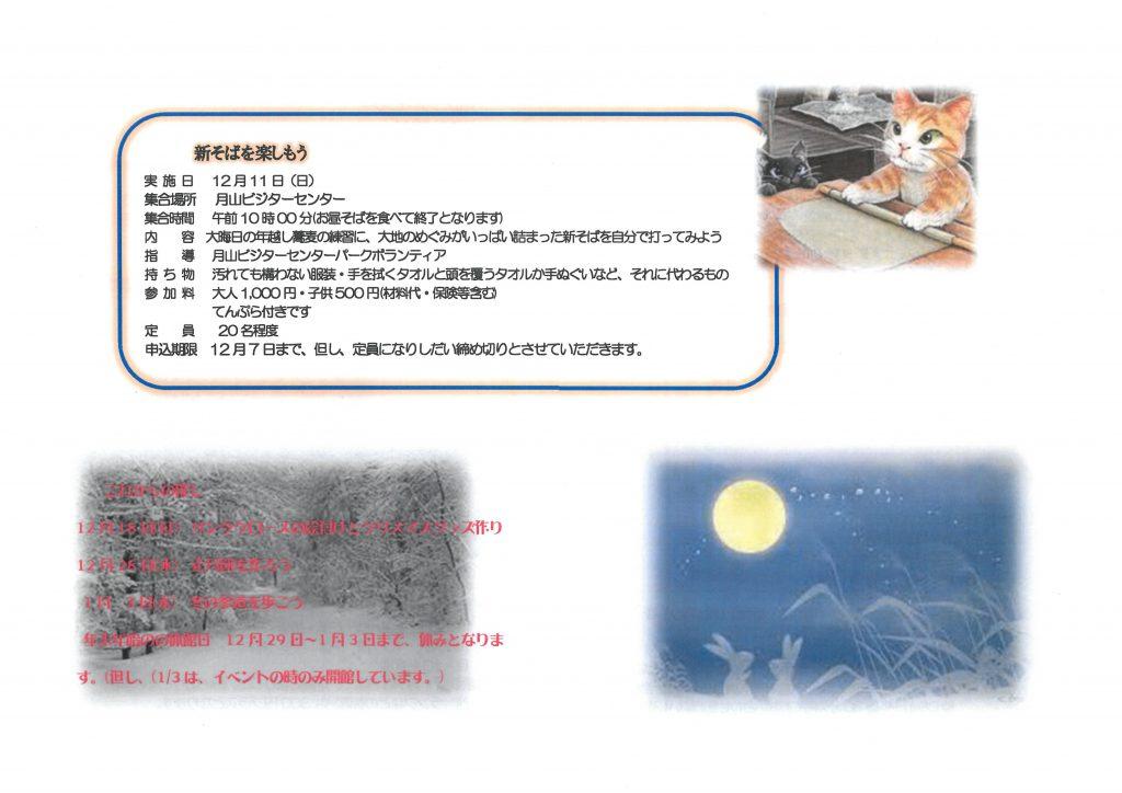 11月イベント情報2