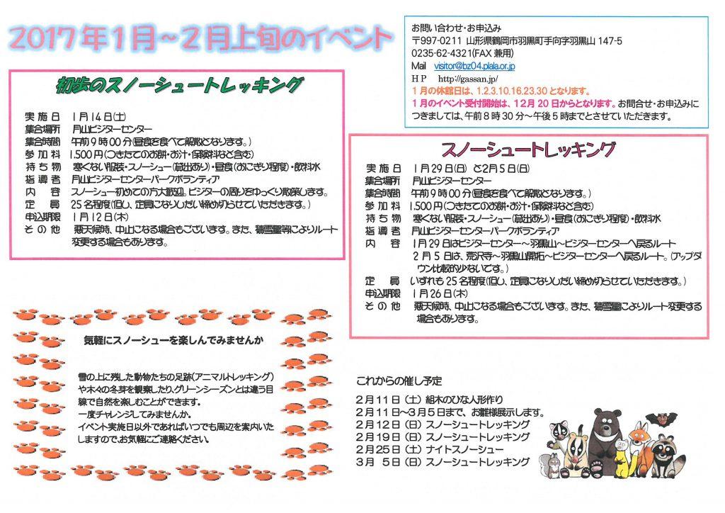 event-1-2-2017